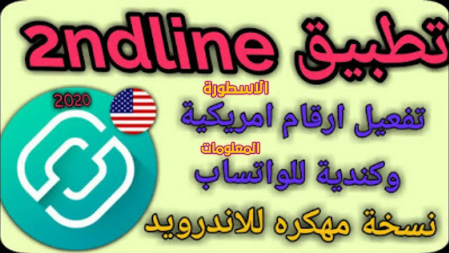 2ndline For Android Apk Download 7