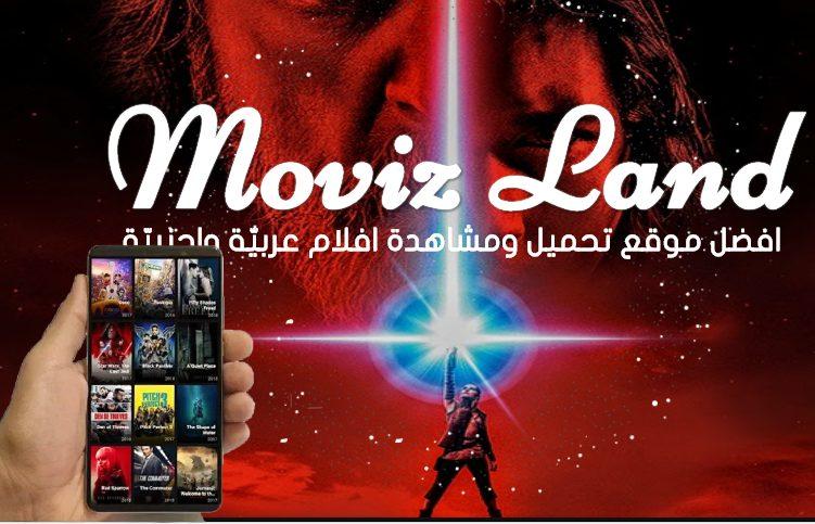 موفيز لاند افلام 2020